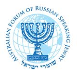 Australian Forum of Russian Speaking Jewry